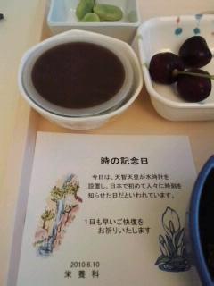 時の記念日.jpg